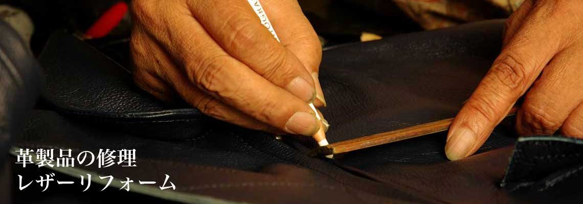 革製品の修理 レザーリフォーム